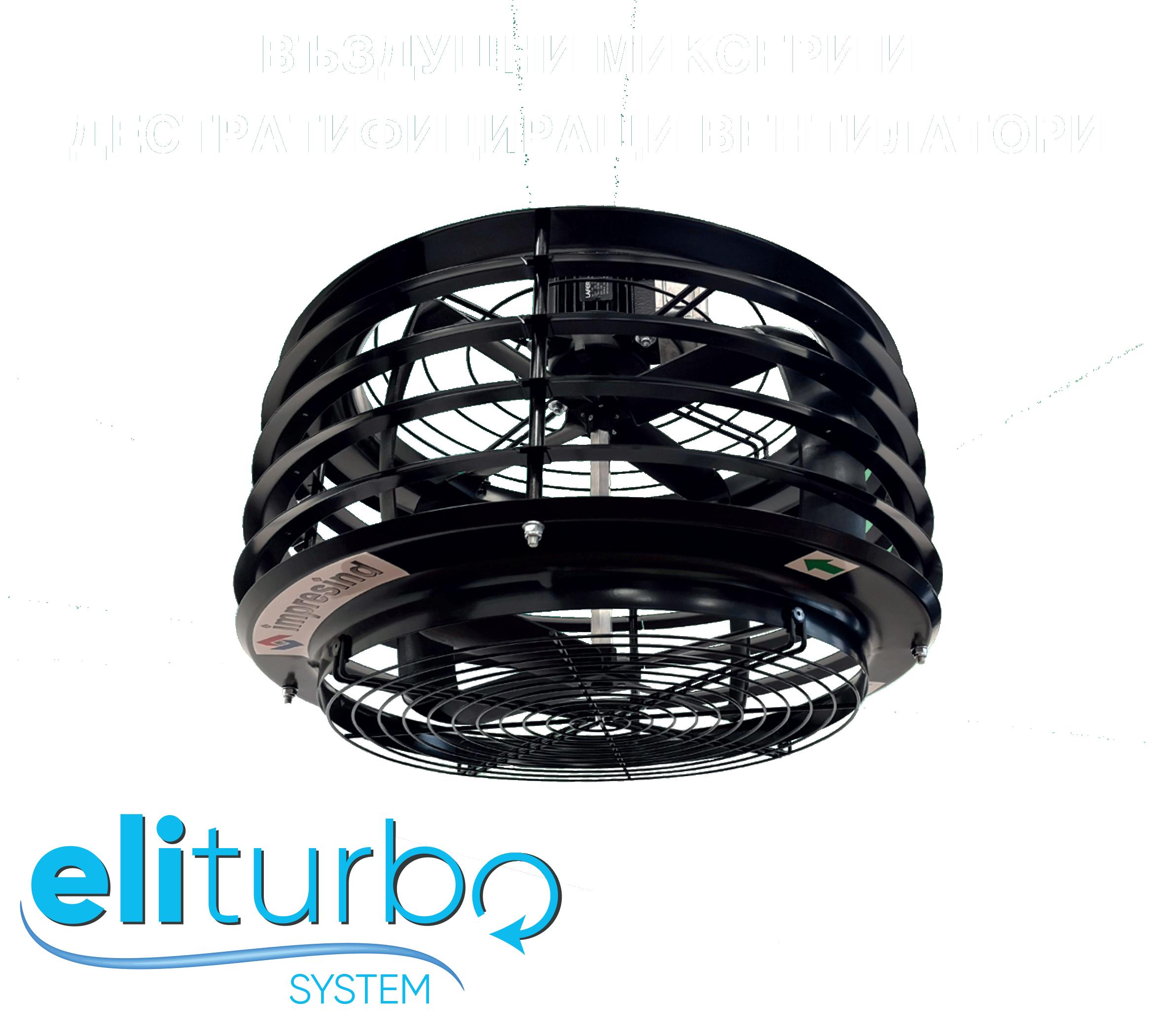 Въздушен миксер дестратификатор Eliturbo